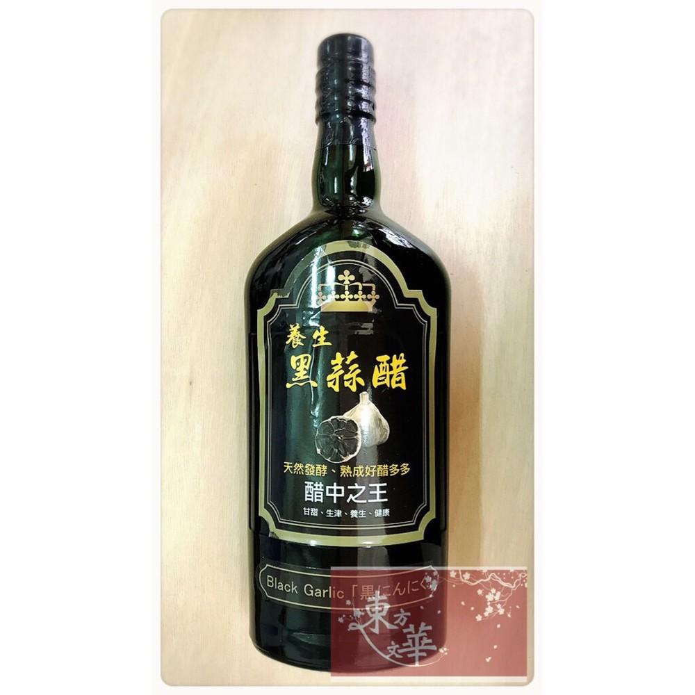 嚴選鑽石級black garlic 養生黑蒜頭醋  700ml/瓶