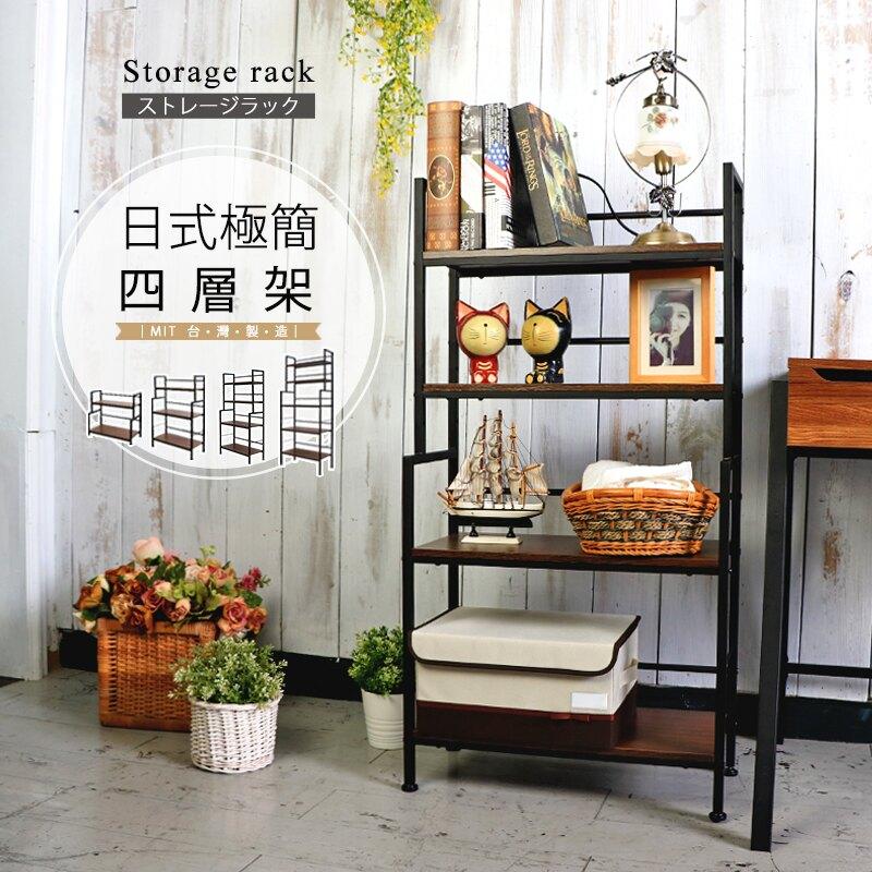 新上市 日式極簡收納四層收納架書架
