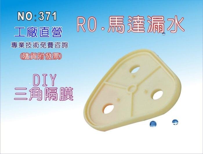 【龍門淨水】馬達漏水專用三角膜片 分水器 RO純水機 淨水器 過濾器 飲水機 電解水機(貨號371)