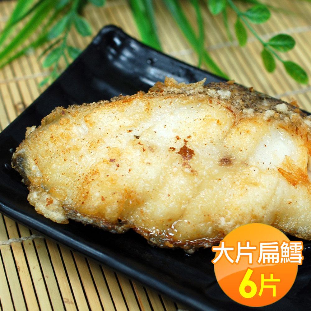 【築地一番鮮】嚴選大片無肚洞格陵蘭扁鱈(大比目魚)6片(約200g/片)免運組