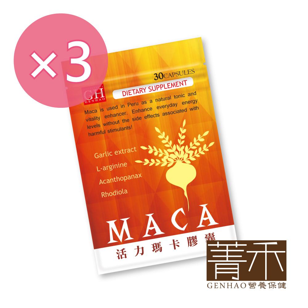 菁禾GENHAO 活力瑪卡膠囊 3袋(30粒/袋)