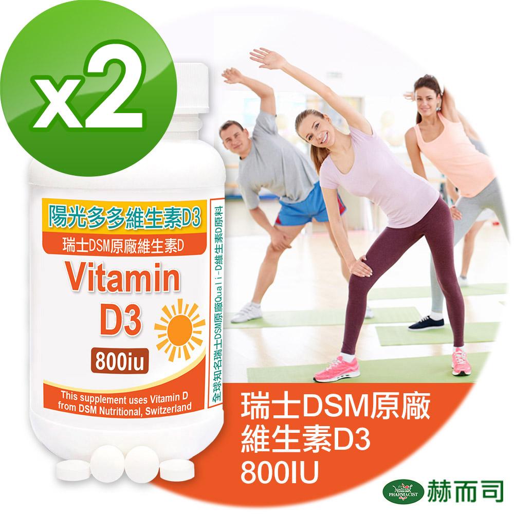 赫而司 瑞士DSM原廠陽光多多維生素D3 800IU錠(90錠*2罐)