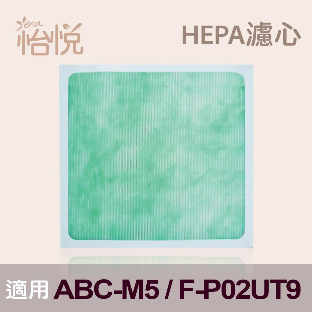 【怡悅HEPA濾心】(三片量販包)適用三洋ABC-M5/國際F-P02UT9空氣清淨機
