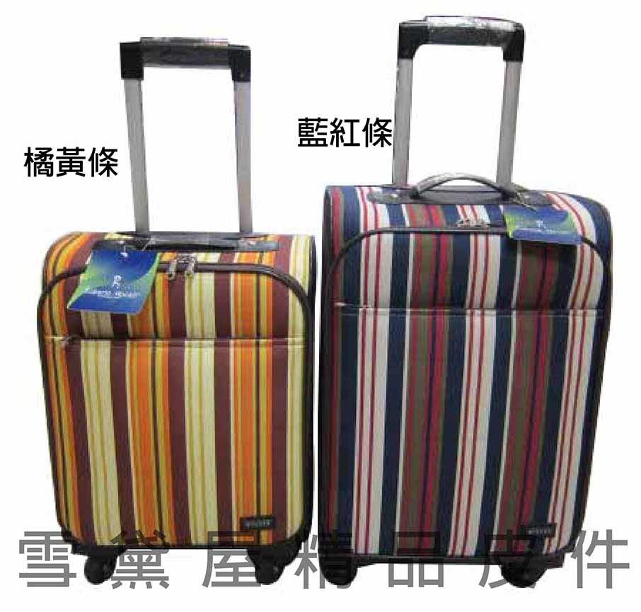 18吋行李箱 360度mit製造條紋登機行李箱 鋁合金多段式可調整高度拉桿超輕量大容量