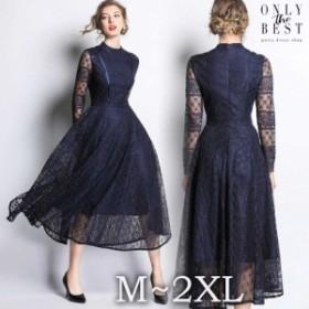 スタンドカラー レース 長袖 フレア 刺繍パーティードレス ロングドレス ワンピース 長袖 シースルー 結婚式 お呼ばれ ドレス 20代 30代