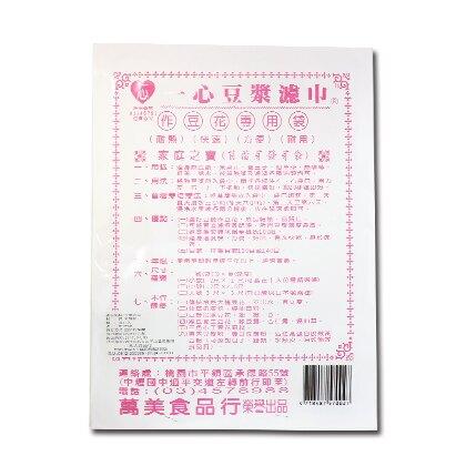 一心豆漿濾巾-1入 耐熱、快速、放變、耐用 苜蓿芽發芽袋 過濾豆漿、果菜汁、愛玉子、仙草茶、熱咖啡