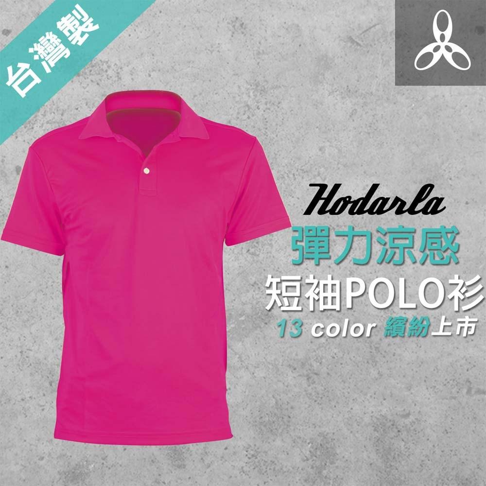 HODARLA 彈力涼感女短袖POLO衫-高爾夫球 運動 休閒 桃紅