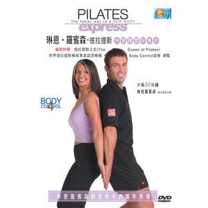 【麗音影音】琳恩.羅賓森-彼拉提斯4. 快速雕塑好身材 DVD