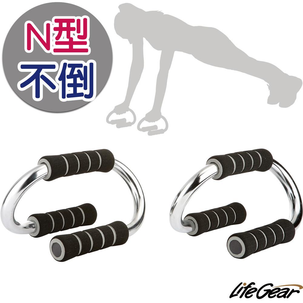 來福嘉 lifegear33101 台製n型伏地挺身輔助器