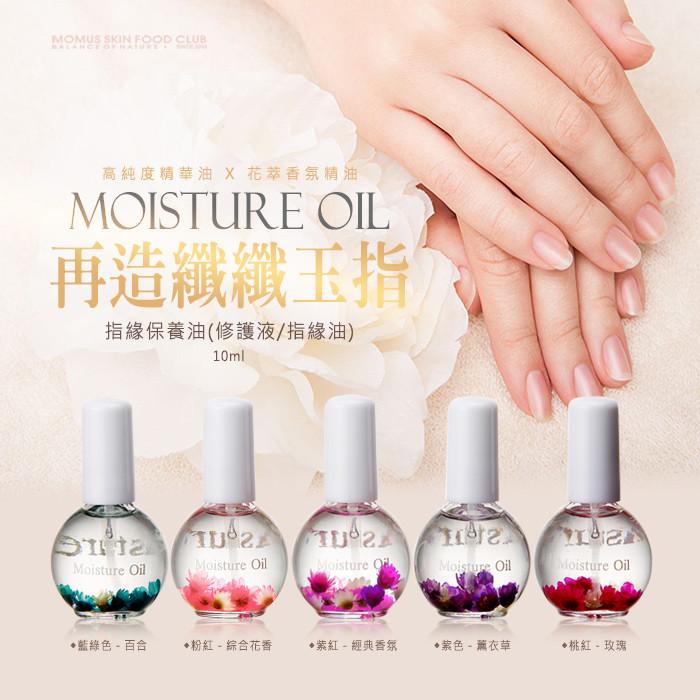 momus 指緣修護液(指緣油) - 乾燥花+香氛精油
