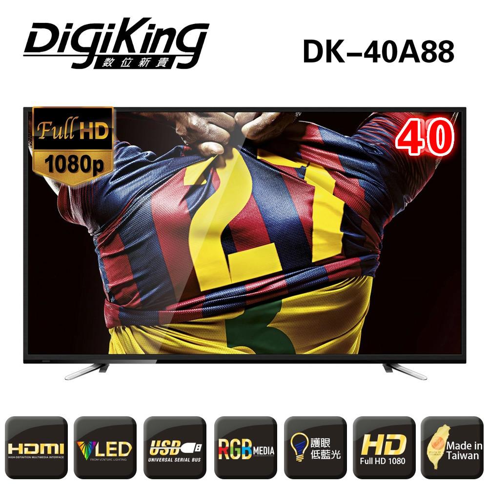 digiking 數位新貴40吋淨藍光液晶顯示器+數位視訊盒(dk-40a88)