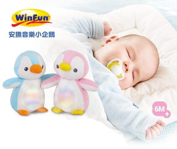 WINFUN 安撫音樂小企鵝-藍/粉【德芳保健藥妝】
