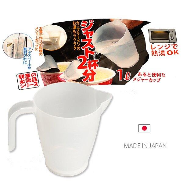 日本製 可微波計量杯 1000ml 泡茶 泡麵 調飲料 烘培 廚房量杯  【SV3605】快樂生活網