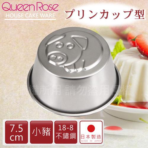 【日本霜鳥QueenRose】日本18-8不銹鋼果凍布丁模(小豬)-日本製