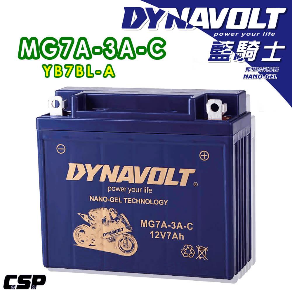藍騎士奈米膠體機車電瓶MG7A-3A-C等同3A/巨狼 AF125 豪爽 KTRYB7BL-A(野狼)與YTX7A-BS與GTX7A-BS (12V7Ah)