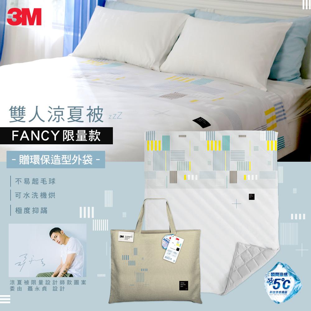 3M 聶永真設計限量發行-瞬涼5度可水洗涼夏被/涼被-限量款-雙人(6X7)