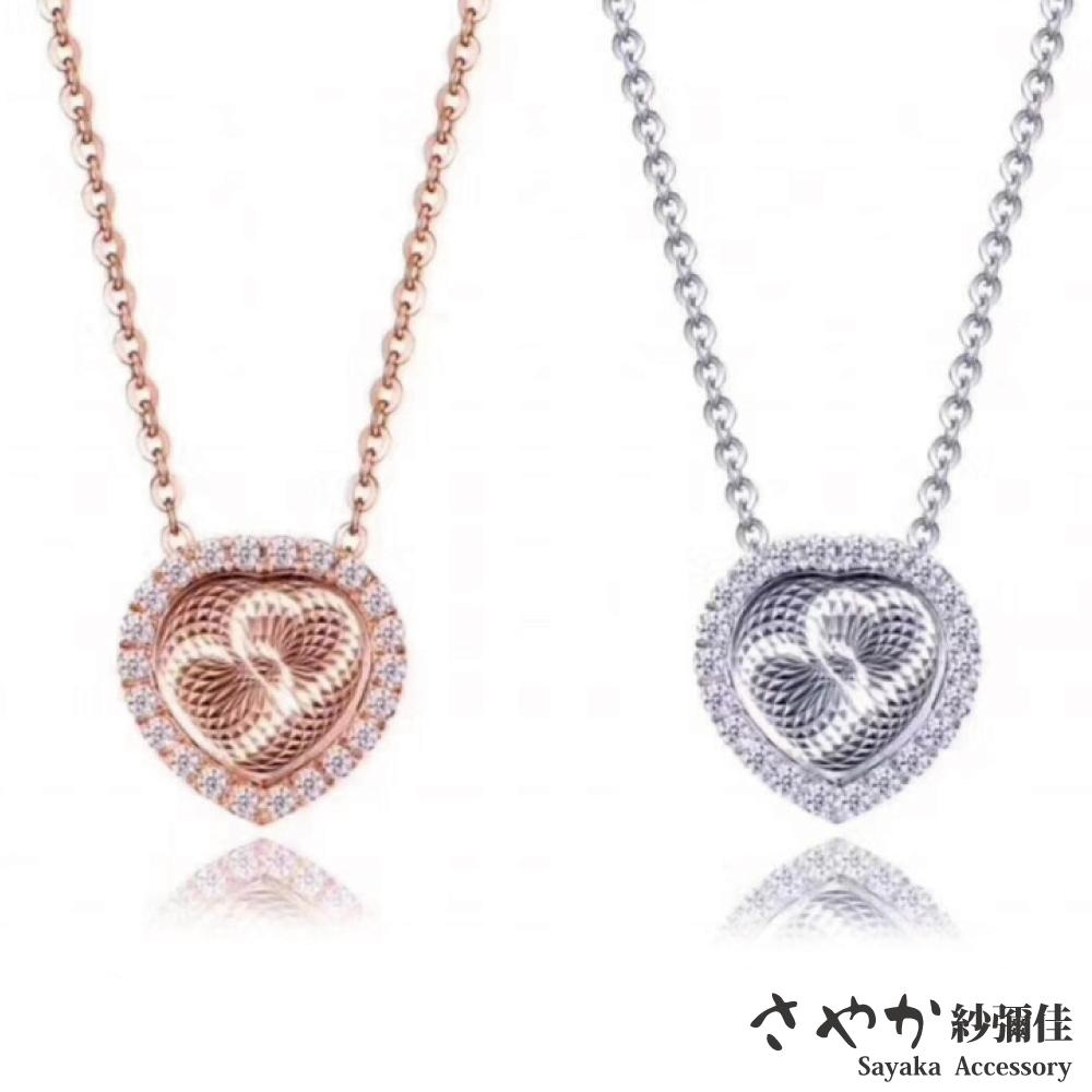 【Sayaka紗彌佳】925純銀心心相印3D幻影鑲鑽項鍊