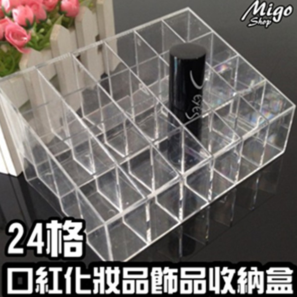 24格口紅化妝品收納盒化妝品收納 保養品收納