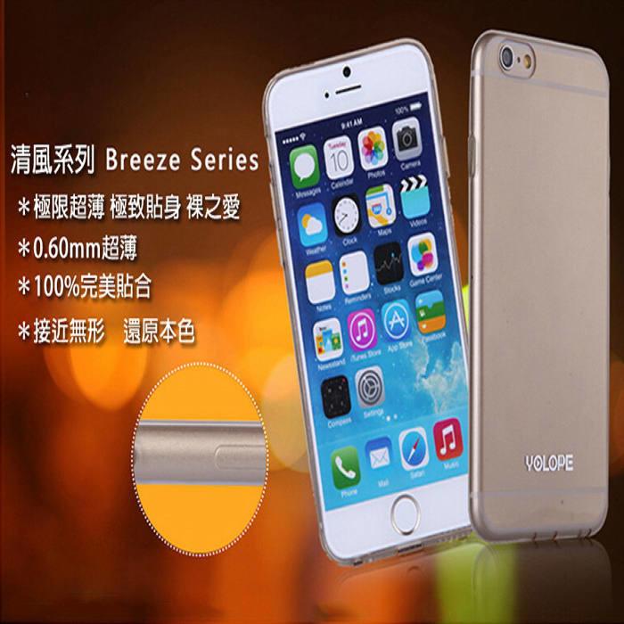 清風系列 防塵塞 一體成形 超薄軟殼 5.5吋 iphone 6/6s plus/i6s+ i6+