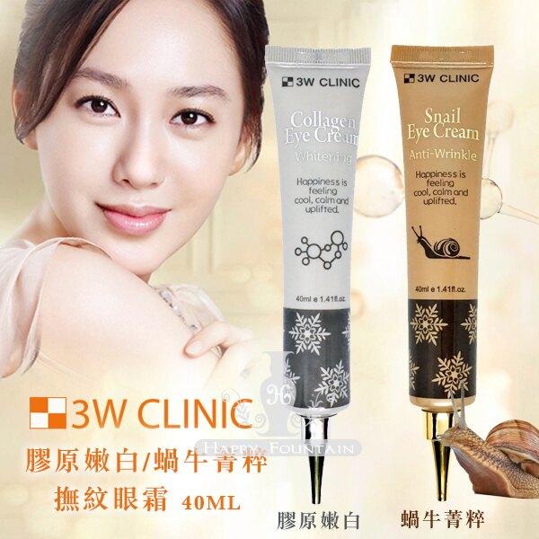 韓國3W CLINIC膠原嫩白/蝸牛菁粹眼霜 40ml