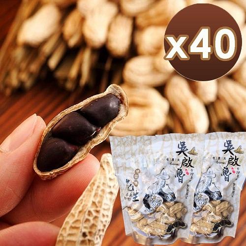 【喜笑花生】雲林元長吳啟魯黑金剛花生(160g隨手包)-40入組