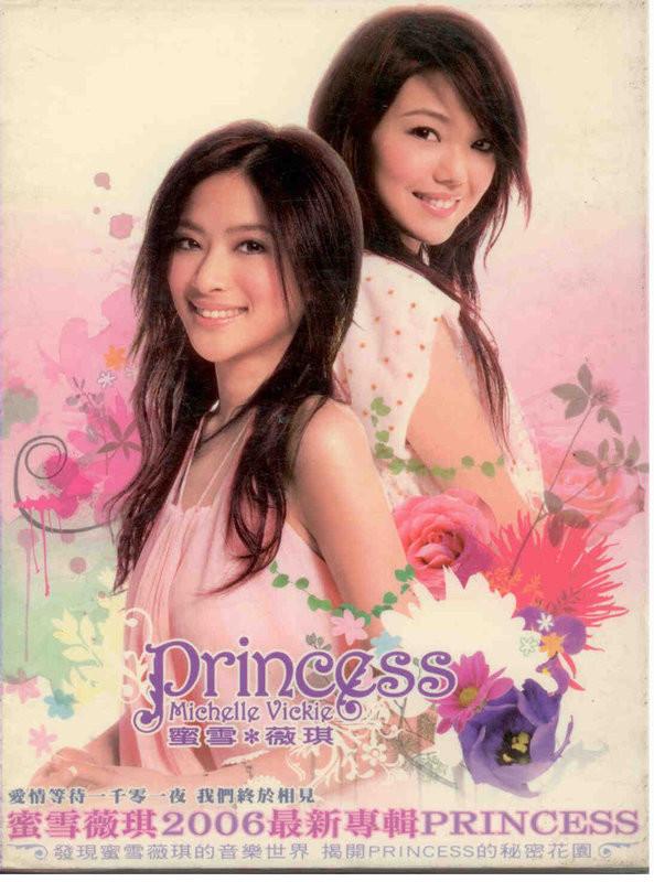 princess/蜜雪*薇琪