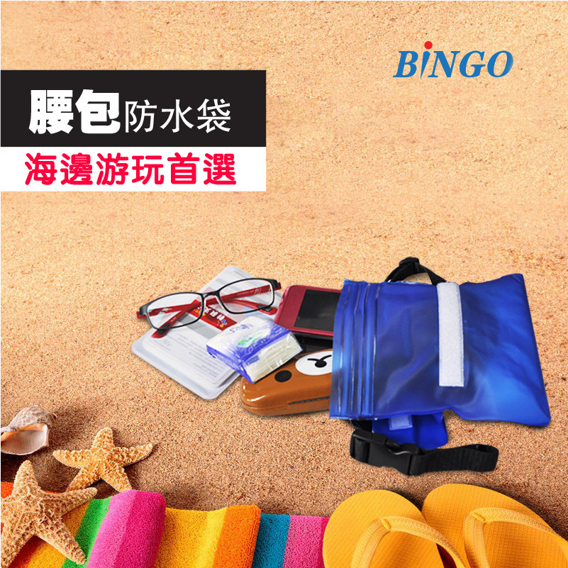 [jar嚴選]bingo防水袋