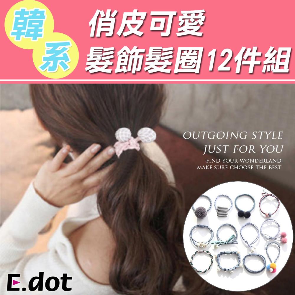 e.dot俏皮髮飾髮圈12件盒裝組