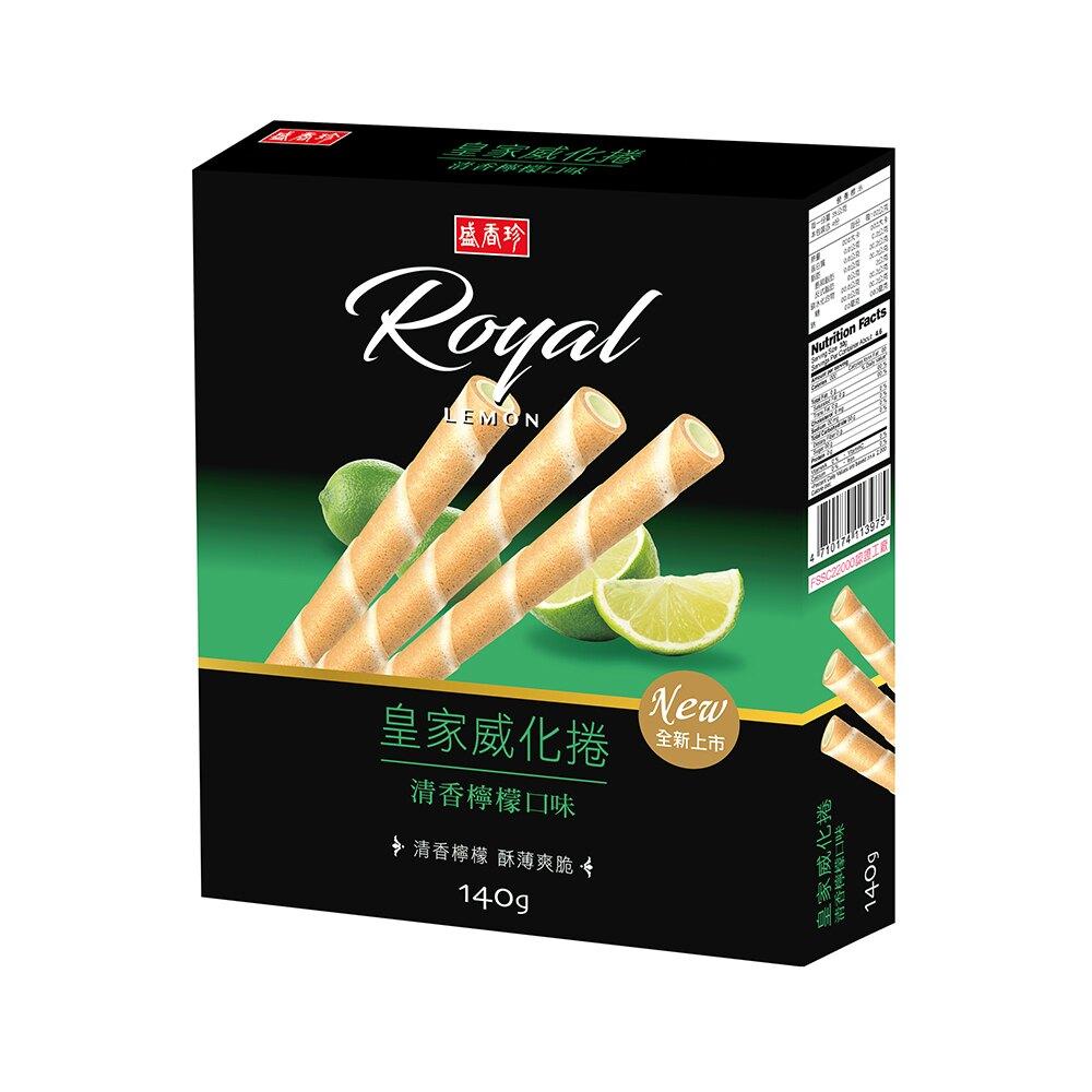 皇家威化捲(清香檸檬風味)140gx10盒(箱)【盛香珍】▶ 餅乾 捲心酥 清香檸檬 酸甜好滋味