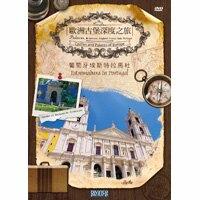 歐洲古堡深度之旅5 - 葡萄牙埃斯特拉馬杜拉 Castles And Palaces Of Europe - Estremadura In Portugal (DVD)【那禾映畫】
