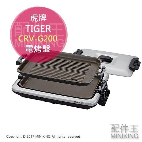 【配件王】日本代購 TIGER 虎牌 CRV-G200 電烤盤 烤肉爐 燒烤 鐵板燒 料理烤盤 2枚烤盤 不易焦。數位相機、攝影機與周邊配件人氣店家配件王的►廚房家電、電烤盤   烤盤有最棒的商品。快