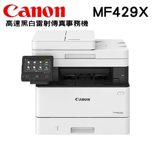 CANON佳能 imageCLASS MF429X 高速黑白雷射傳真事務機 原廠公司貨