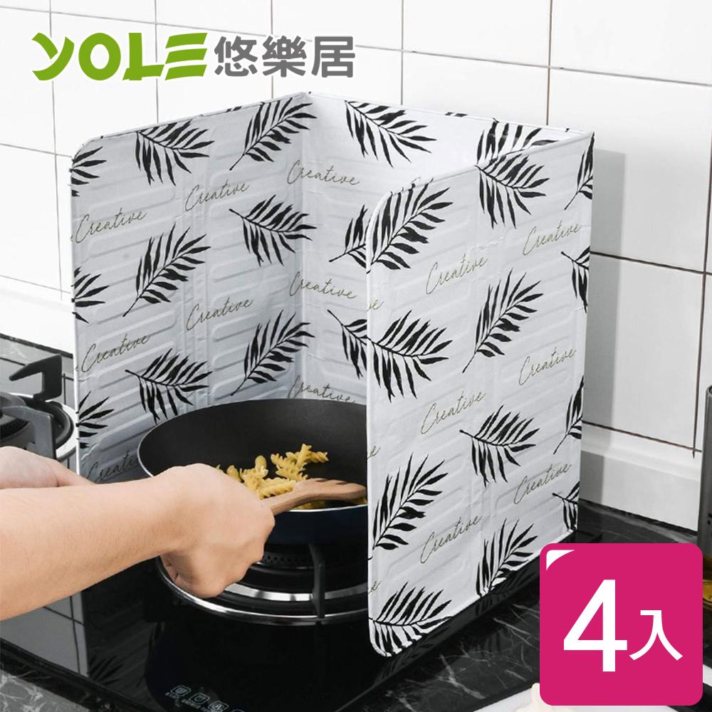 【YOLE悠樂居】廚房耐高溫鋁箔防油隔熱板-葉子(4入)#1134029-2