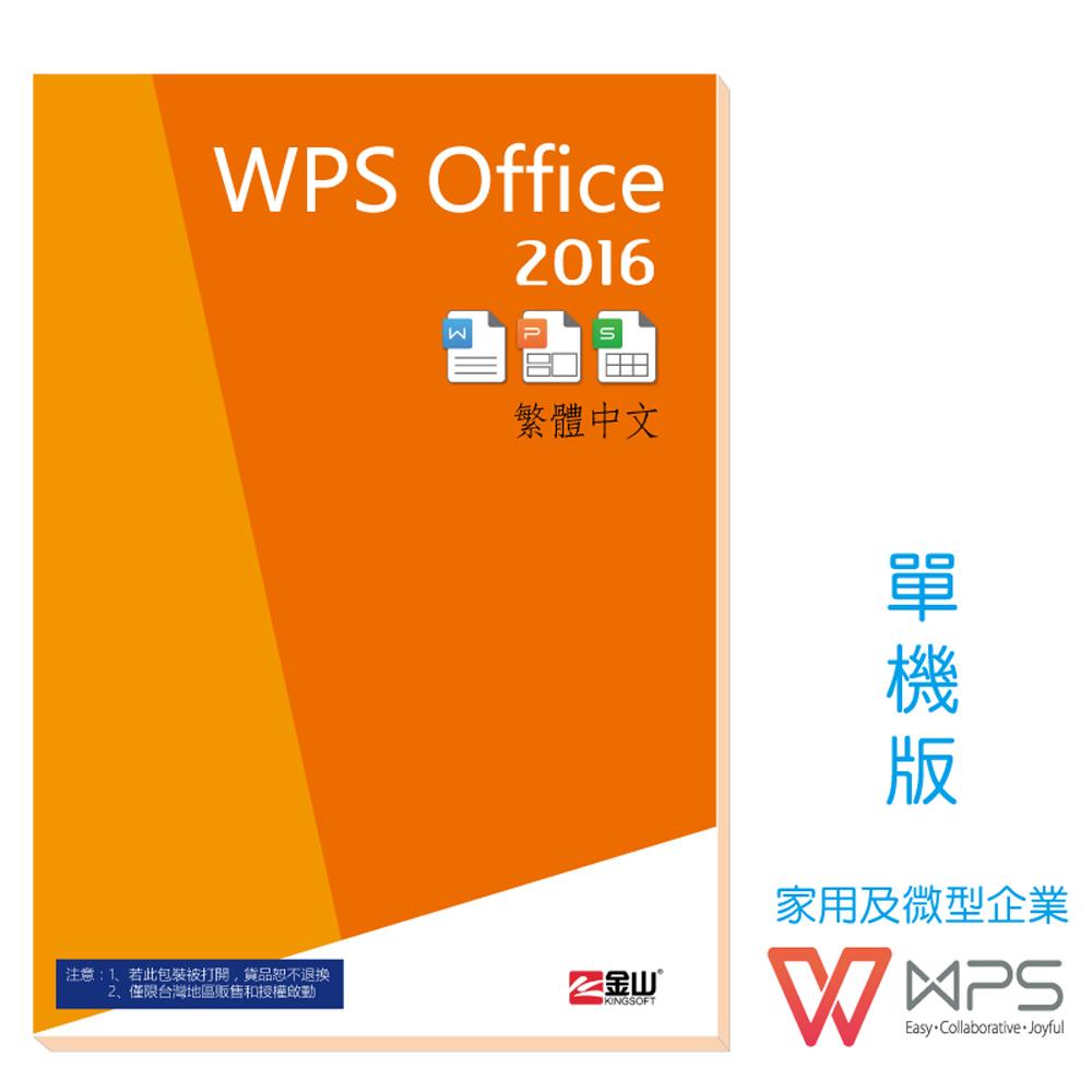 ★快速到貨★WPS office 2016 家用及微型企業版