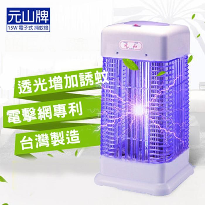 元山牌 電子式 15w 捕蚊燈 tl-1579