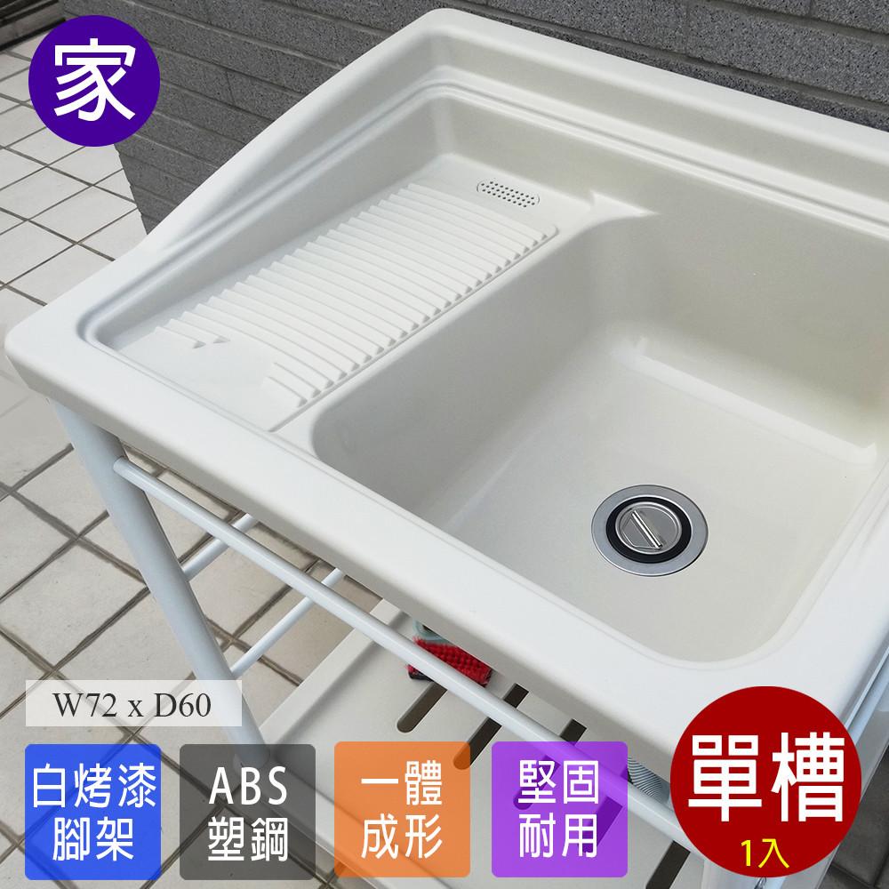 家購水槽 洗手台 洗碗槽fs-ls001wh日式穩固耐用abs塑鋼洗衣槽(白烤漆腳架)台灣製