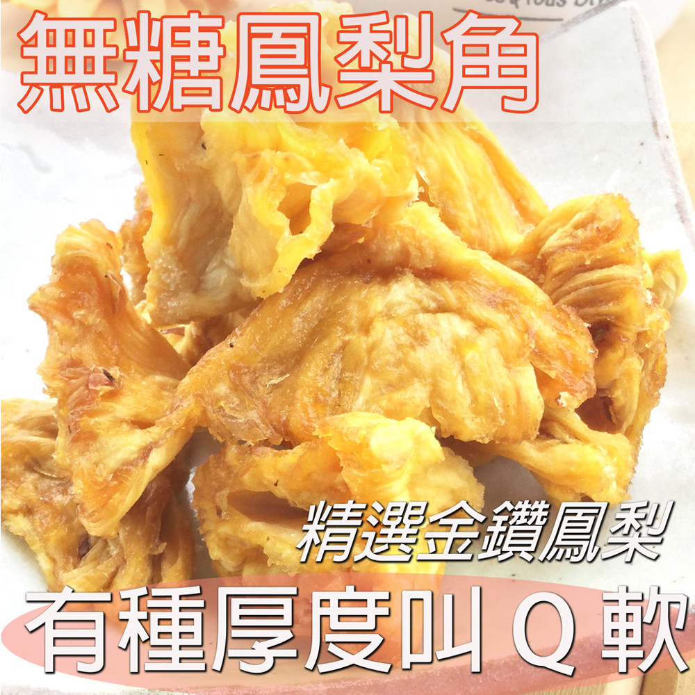 無糖 / 微糖鳳梨乾 (當季鳳梨鮮烤)