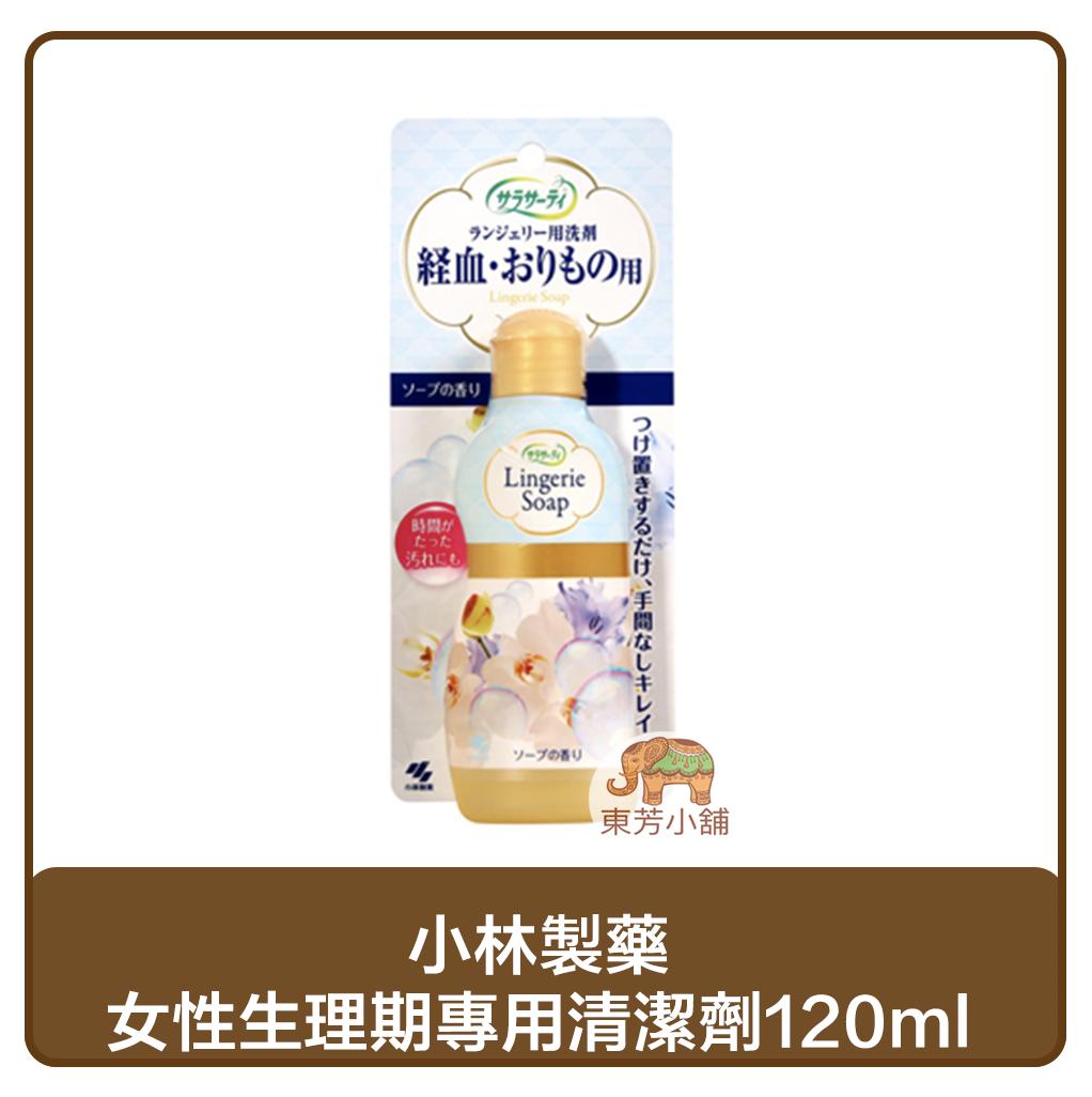 【現貨-出貨附發票】小林製藥 女性生理期專用清潔劑120ml