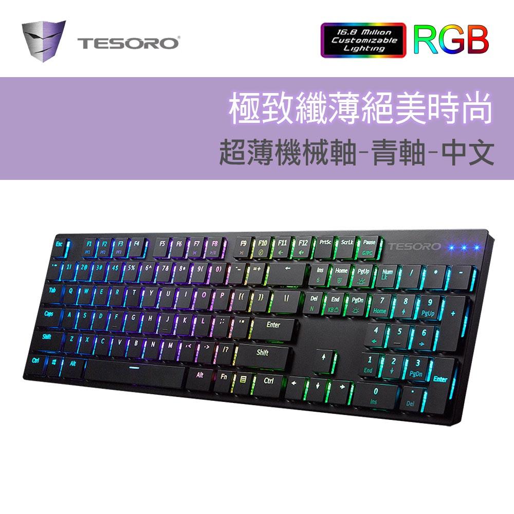 TESORO 鐵修羅 GRAM XS G12超薄型機械鍵盤RGB-青軸中文-黑