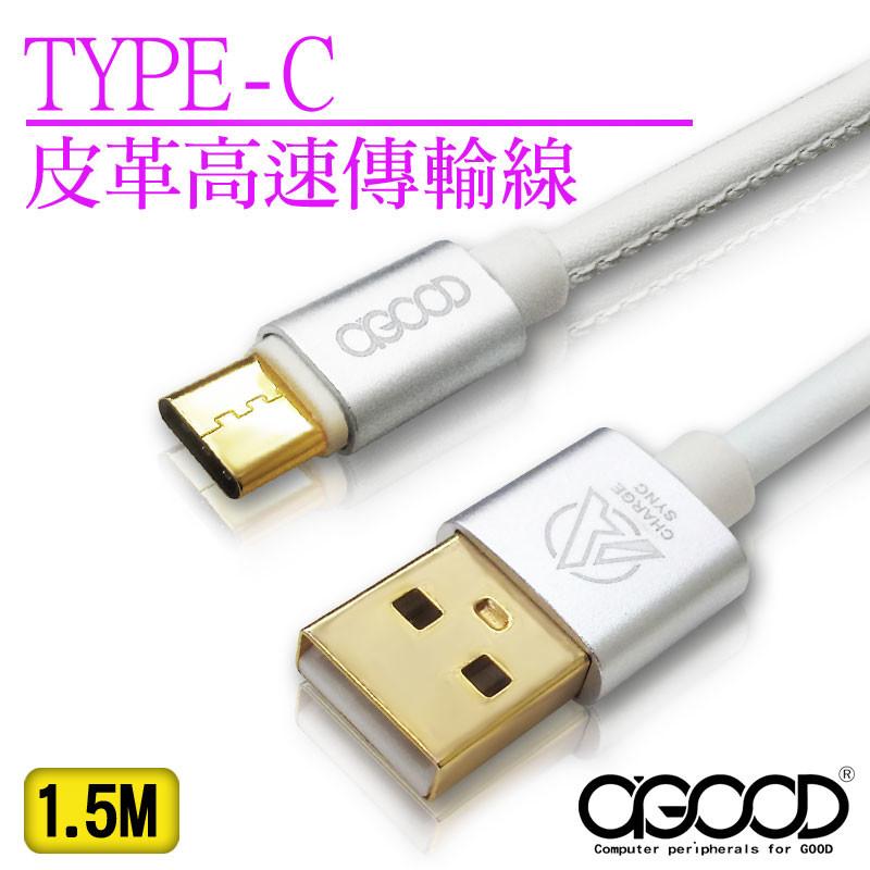 a-goodtype-c 皮革縫線高速傳輸線-1.5m