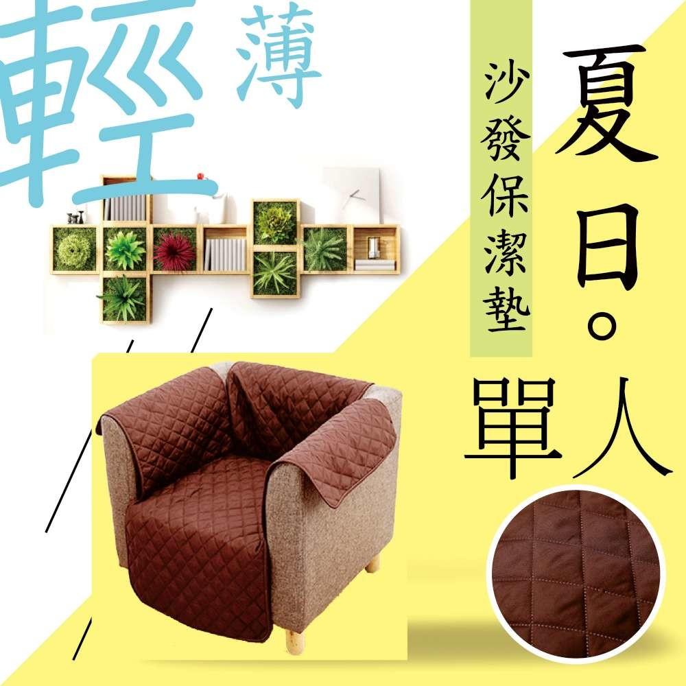 夏日輕薄透氣沙發墊防髒保潔墊(單人座/咖啡棕)