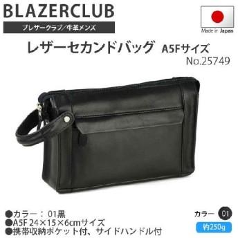 日本製 メンズ 牛革 セカンドポーチ A5ファイル/24cmサイズ ブレザークラブ/牛革メンズ 黒色 豊岡の鞄 豊岡製 25749