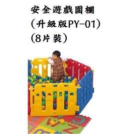 【CHING-CHING親親】兒童安全遊戲 圍欄/柵欄(8片裝) (PY-01) 不含小球與地墊【紫貝殼】
