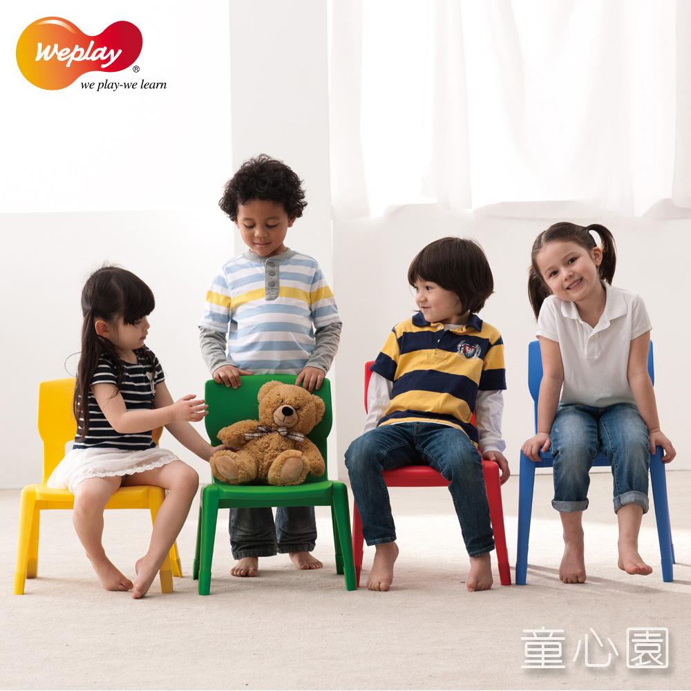 Weplay 輕鬆椅26cm兩張
