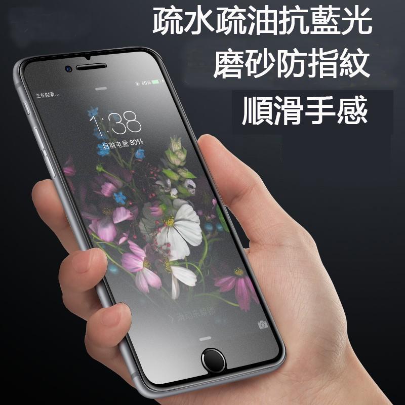 抗藍光護眼非滿版磨砂鋼化膜 iphone8 plus x iphone7 i6 6s plus霧