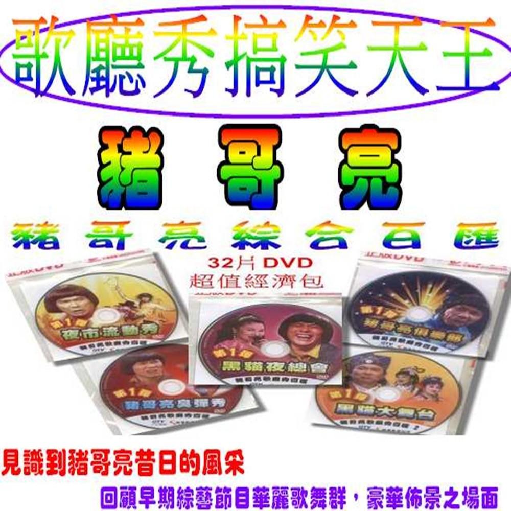 豬哥亮綜合百匯 32片dvd/超值經濟包