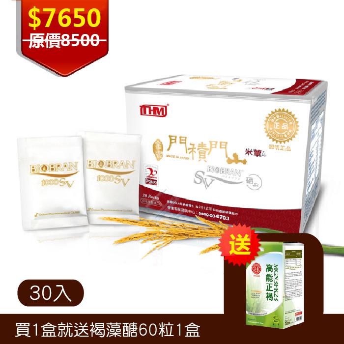 台灣康醫 康富 金牌門積門山米蕈sv多醣體30入*1 送高能正褐60粒*1 產地 日本 褐藻醣膠