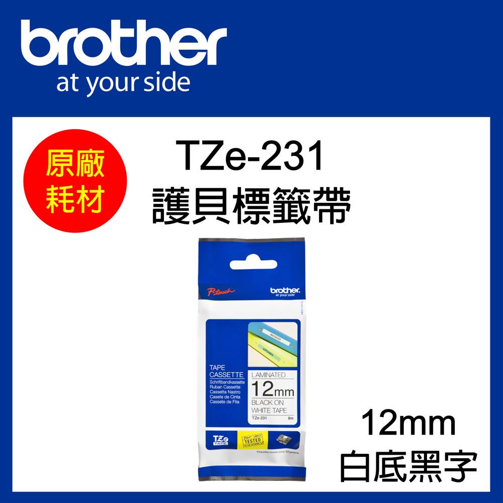 原廠現貨 brother tze-231 標準黏性護貝標籤帶 12mm 白底黑字