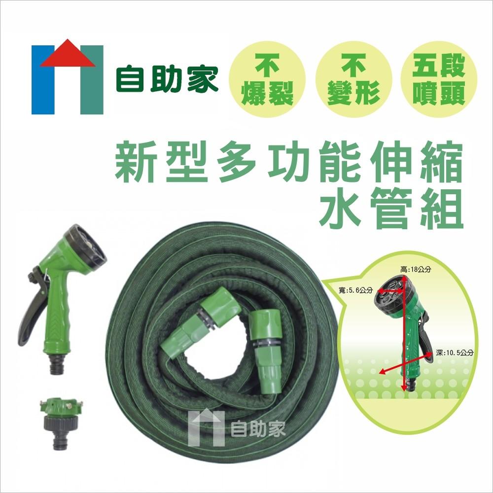 自助家新型多功能伸縮水管組