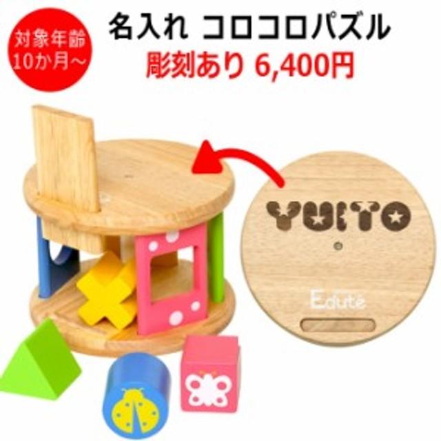 名入れ 出産祝い 木製 KOROKOROパズル 型はめパズル 知育玩具 木のおもちゃ 音のなる積み木 名前入り ギフト ギフト 誕生日 贈り物 幼児